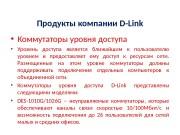 Продукты компании D — Link  • Коммутаторы