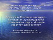 Астана медициналық универститеті АҚ Қоғамдық денсаулық сақтау кафедрасы