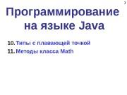 11 Программирование на языке Java 10. Типы с