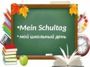 Mein Schultag  мой школьный день