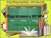 Подготовка к КР № 4 Mein Schultag