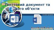 5 Текстовий документ та його об'єкти За новою