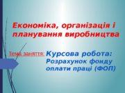 Економіка, організація і планування виробництва Курсова робота: