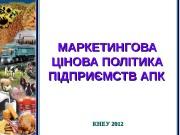 МАРКЕТИНГОВА ЦІНОВА ПОЛІТИКА ПІДПРИЄМСТВ АПК  КНЕУ 2012