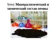 Тема:  Минералогический и химический состав почвы