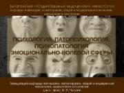 ПСИХОЛОГИЯ, ПАТОПСИХОЛОГИЯ,  ПСИХОПАТОЛОГИЯ ЭМОЦИОНАЛЬНО-ВОЛЕВОЙ СФЕРЫЗАПОРОЖСКИЙ ГОСУДАРСТВЕННЫЙ МЕДИЦИНСКИЙ