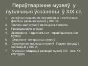 Пераўтварэнне музеяў у публічныя ўстановы ў ХІХ ст.
