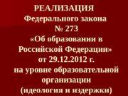 РЕАЛИЗАЦИЯ Федерального закона № 273  «Об образовании