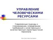 Яхонтова Елена Сергеевна. УПРАВЛЕНИЕ ЧЕЛОВЕЧЕСКИМИ РЕСУРСАМИ Современные подходы