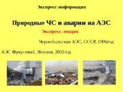 Чернобыльская АЭС, СССР, 1986 год АЭС Фукусима 1,