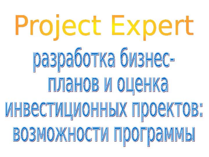 Project Expert Описание Программы