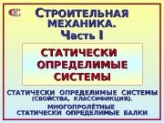 СТАТИЧЕСКИ  ОПРЕДЕЛИМЫЕ СИСТЕМЫСС ТРОИТЕЛЬНАЯ МЕХАНИКА . .