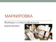 МАРКИРОВКА Функции и классификация маркировки  Маркировка