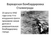 Варварская бомбардировка Сталинграда 23 августа 1942 года силы