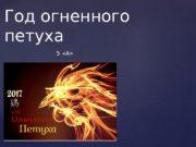 {Год огненного петуха 5 «А»   Каким