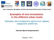 Examples of eco-innovations in the different urban levels