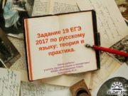 Задание 19 ЕГЭ 2017 по русскому языку: теория
