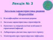 Лекція № 3 Загальна характеристика родини  Herpesviridae