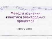 1 Методы изучения  кинетики электродных процессов СПб.