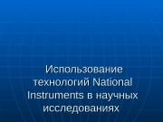 Использование технологий National Instruments  в научных исследованиях
