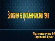 Презентация 6-А Пр.р. Гіперпосилання Стрижалко