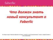 Что должен знать новый консультант о Faberlic В