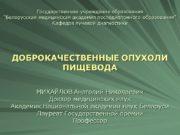 Государственное учреждение образования «Белорусская медицинская академия последипломного образования»