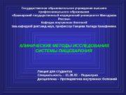 1 Государственное образовательное учреждение высшего профессионального образования
