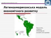 Міжнародні економічні відносини, 4 курс Латиноамериканська модель економічного
