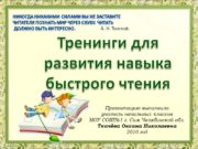 Презентацию выполнила учитель начальных классов МОУ СОШ№1 г.