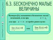 Функция f(x) называется бесконечно малой величиной ,