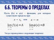 Пусть f(x)  и φ(x)  – функции,