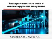 Электромагнитные поля и неионизирующие излучение Калайдо А. В.