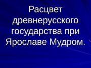 Расцвет древнерусского государства при Ярославе Мудром.  Задание