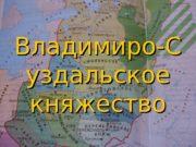 Владимиро-С уздальское княжество  1. Назовите дату, которая