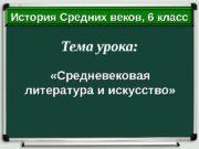 Тема урока:  «Средневековая литература и искусство» История