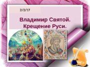 Владимир Святой.  Крещение Руси. 12/2/17  Тесты: