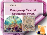 Владимир Святой.  Крещение Руси. Фёдорова И. А.