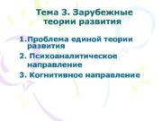 Тема 3 Зарубежные теории развития 1 Проблема единой