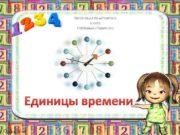 Презентация по математике 2 класс Программа Гармония Единицы