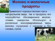 Молоко и молочные продукты Применяют коровье молоко как