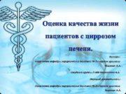 Оценка качества жизни пациентов с циррозом печени Авторы