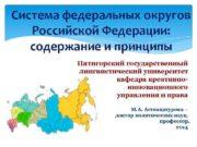 Система федеральных округов Российской Федерации содержание и принципы