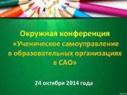 Окружная конференция Ученическое самоуправление в образовательных организациях в