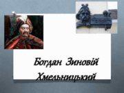 Богдан Зиновій Хмельницький O Народився O O