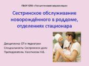 ГБОУ СПО Тольяттинский медколледж Сестринское обслуживание новорождённого в