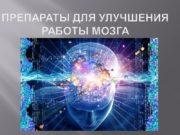 Препараты для улучшения работы мозга Кофеин + L-тианин