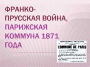 ФРАНКОПРУССКАЯ ВОЙНА ПАРИЖСКАЯ КОММУНА 1871 ГОДА ИМПЕРАТОР