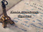 Имидж территории Франция Флаг франции Информация