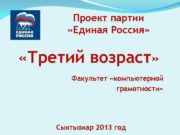 Проект партии Единая Россия Третий возраст Факультет компьютерной